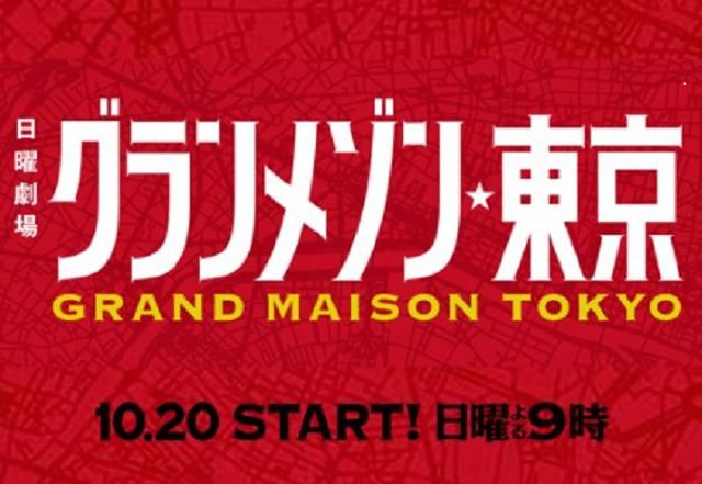 グランメゾン東京公式