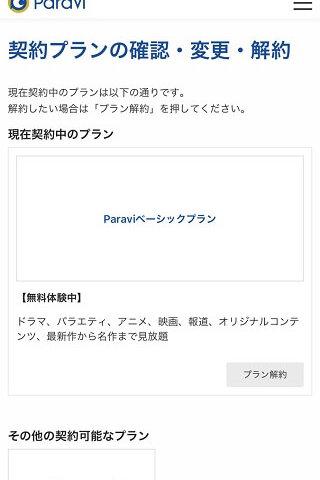 Paraviミリオンジョー1話動画プラン解約