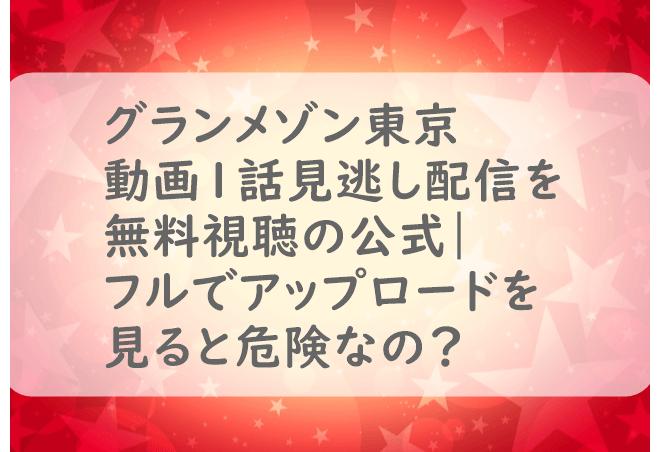グランメゾン東京1話動画