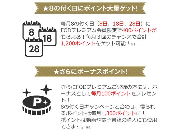 シャーロック2話3話動画FODポイント