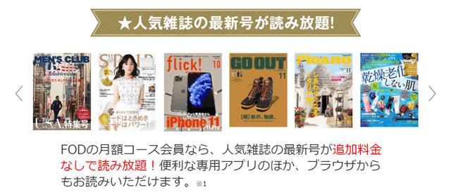 モトカレマニア1話動画FOD雑誌読み放題