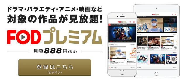 シャーロック2話3話動画FODプレミアム