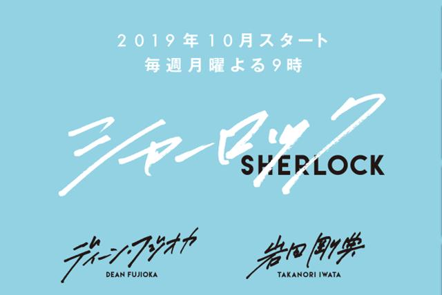 シャーロック4話5話動画アイキャッチ