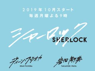 シャーロック2話3話動画
