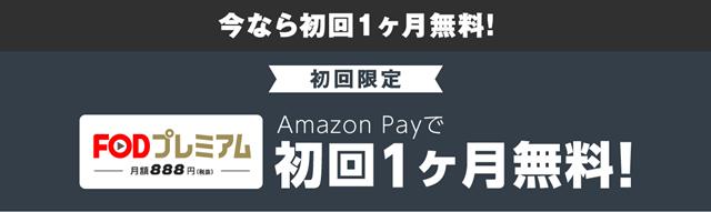 モトカレマニア1話動画FOD1か月無料