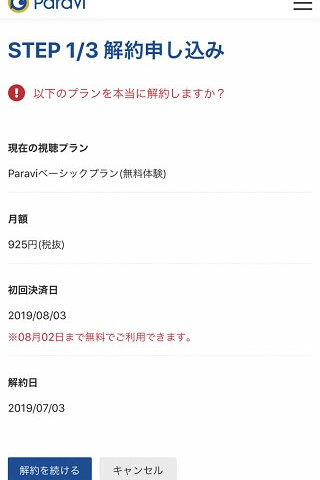 Paraviミリオンジョー1話動画プラン解約手続き