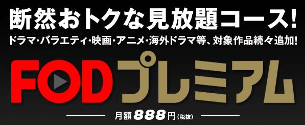 モトカレマニア1話動画FOD見放題