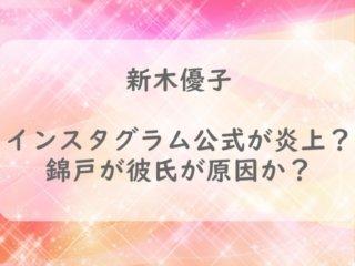 新木優子インスタグラム炎上アイキャッチ