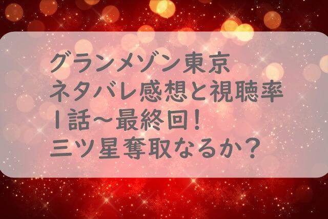 グランメゾン東京1話~最終回アイキャッチ