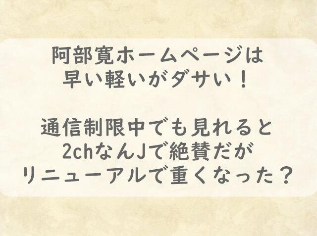 阿部寛ホームページアイキャッチ