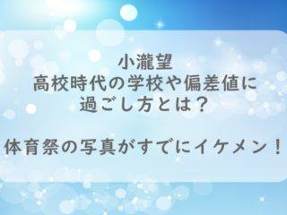 小瀧望高校アイキャッチ