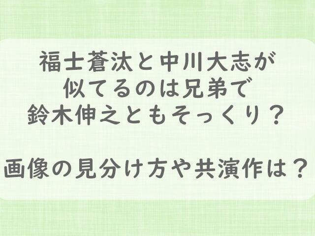 福士蒼汰中川大志兄弟アイキャッチ