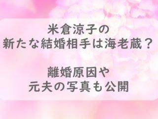 米倉涼子結婚アイキャッチ