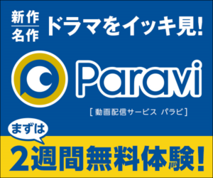 Paraviバナー