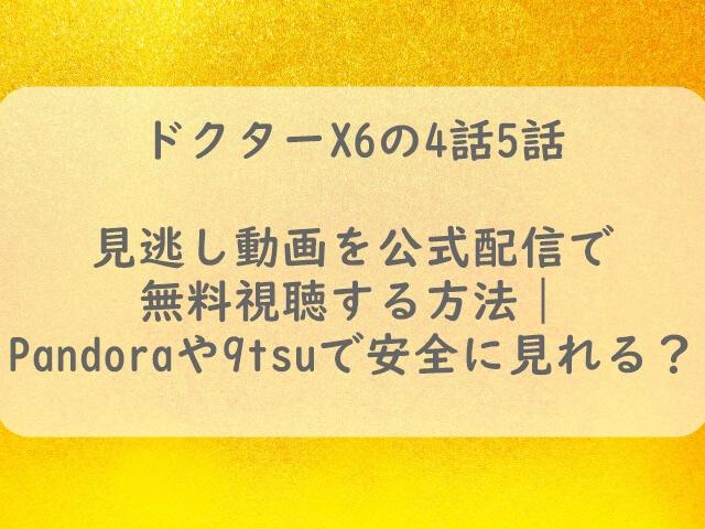 ドクターX6動画4話5話アイキャッチ