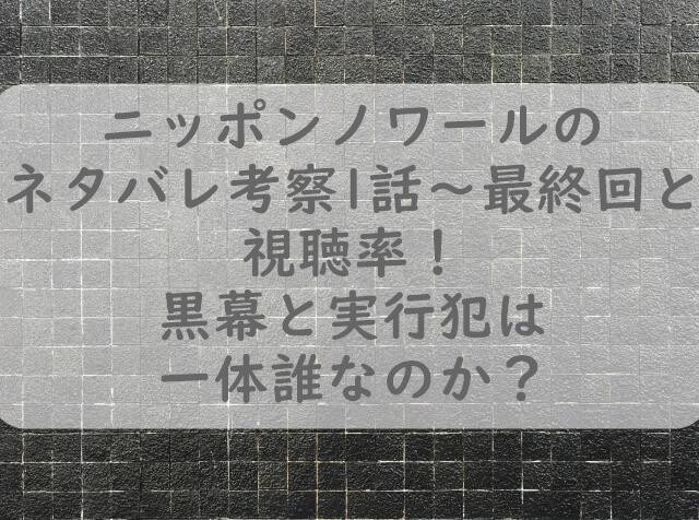 ノワール ネタバレ 日本
