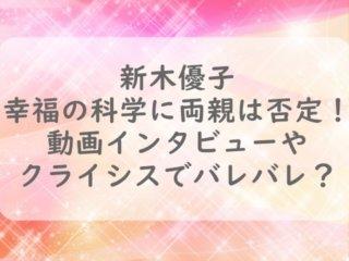 新木優子幸福の科学アイキャッチ