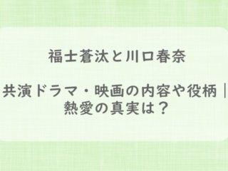 福士蒼汰川口春奈共演アイキャッチ