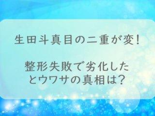 生田斗真目が変