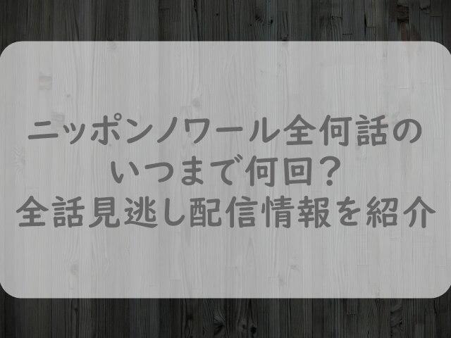 ニッポンノワール全何話アイキャッチ