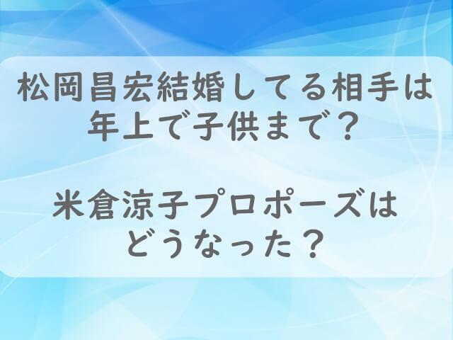 松岡昌宏結婚アイキャッチ
