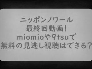 ニッポンノワール最終回動画アイキャッチ