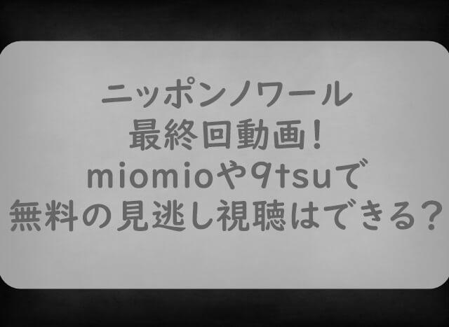ガキ の 使い 動画 miomio