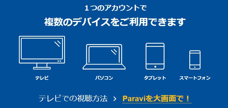 Paravi視聴方法